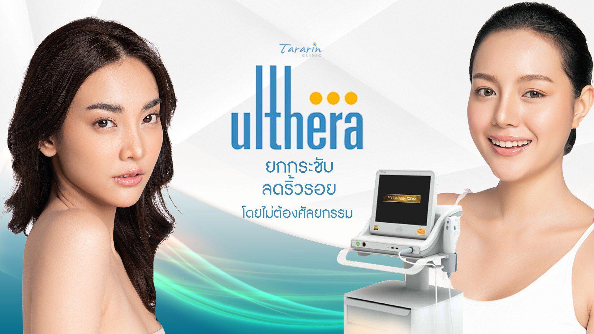 ผลลัพธ์ที่จากการทำ ulthera