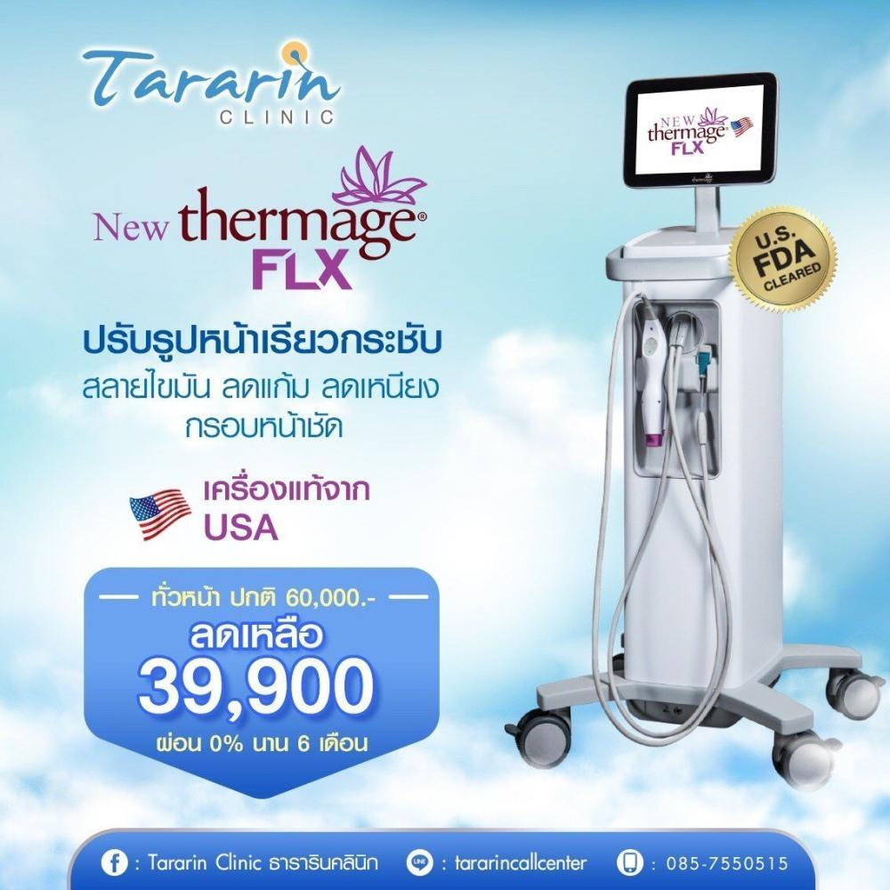 New THERMAGE FLX ลด 20,000