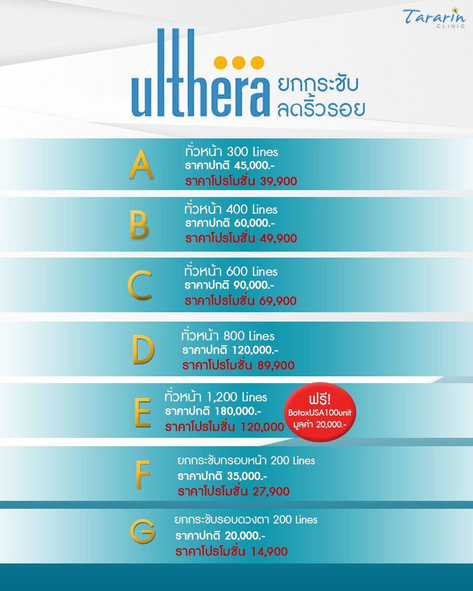 ulthera ราคา และโปรโมชั่น