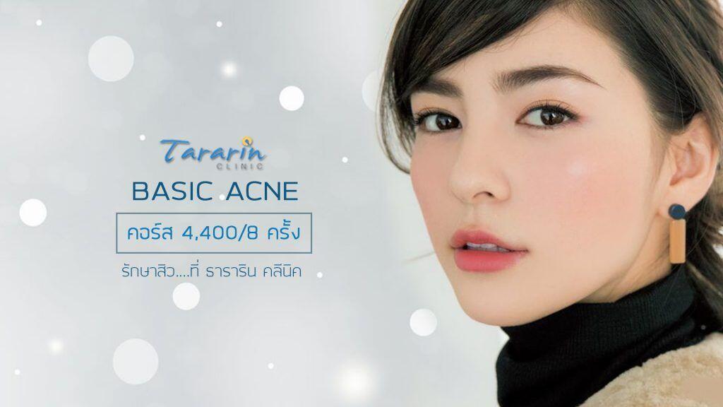 รักษาสิว ด้วยคอร์ส Basic Acne
