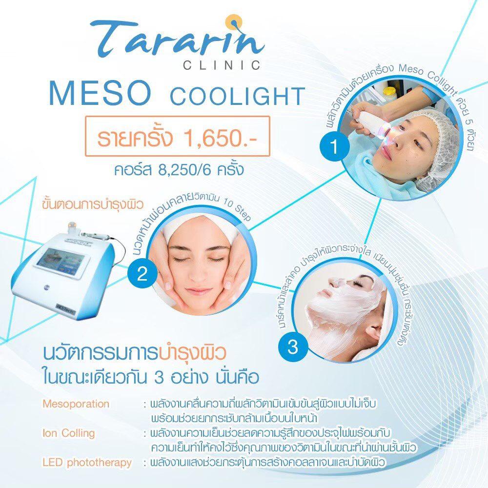ขั้นตอนการทำ ทรีทเมนท์หน้าใส Meso Cool Light