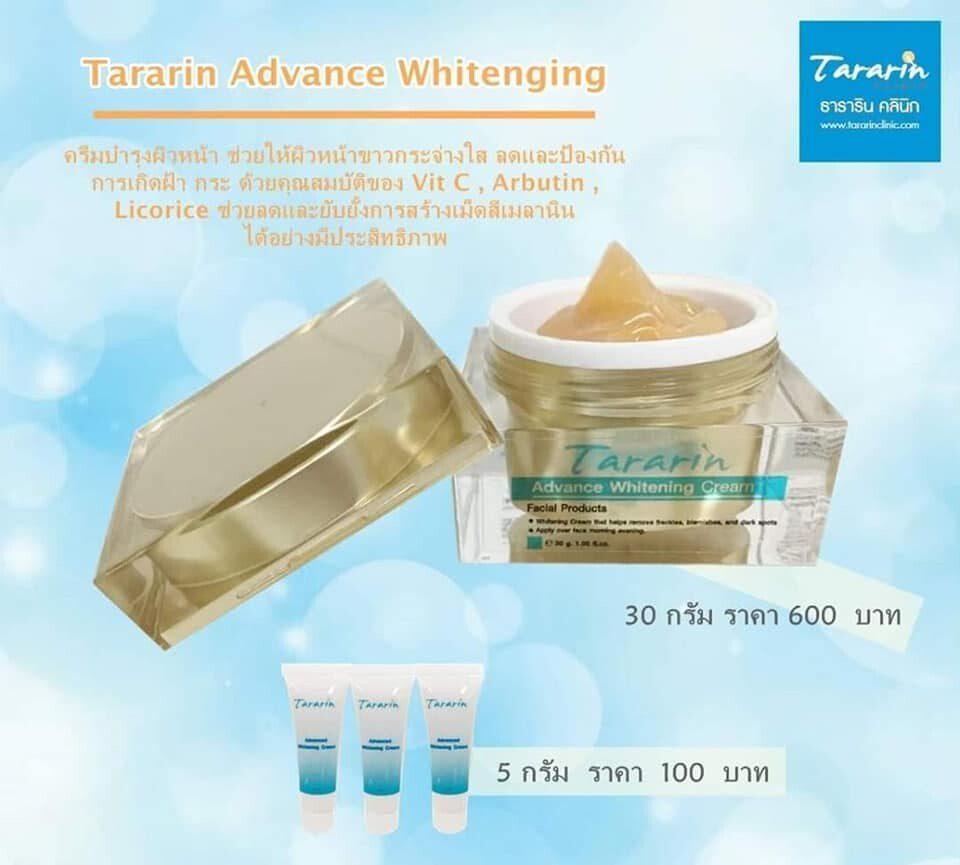 Tararin Whitening cream ครีมบำรุงผิวหน้า ช่วยให้ผิวหน้ากระจ่างใส ลดและป้องกันการเกิดฝ้า กระ ด้วยคุณสมบัติของ Vit c, Arbutin, Licorice