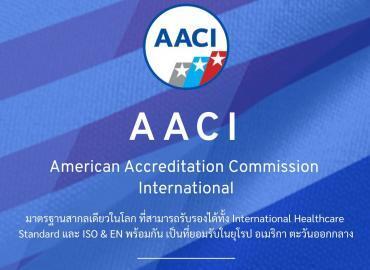 ธารารินคลินิก เตรียมพร้อมยกระดับสู่มาตรฐานสากล AACI