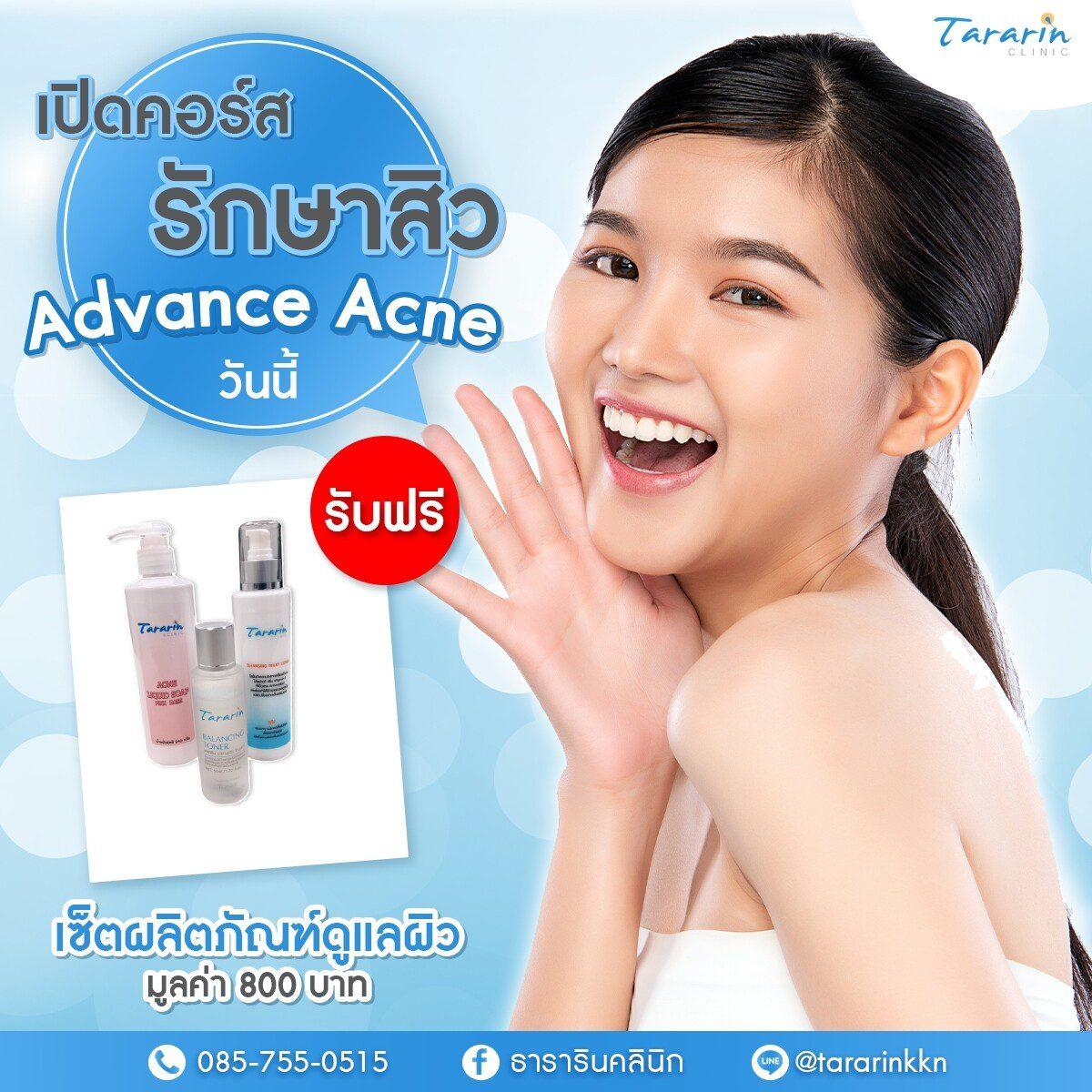 รักษาสิว Advance Acne