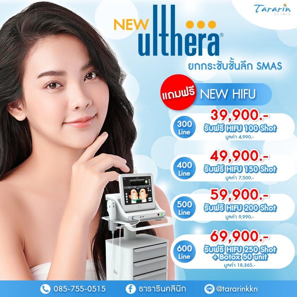 ข้อเสนอสุดพิเศษสำหรับ New Ulthera, รักษาสิว Advance Acne, กำจัดขน Long Pulse ND Yag